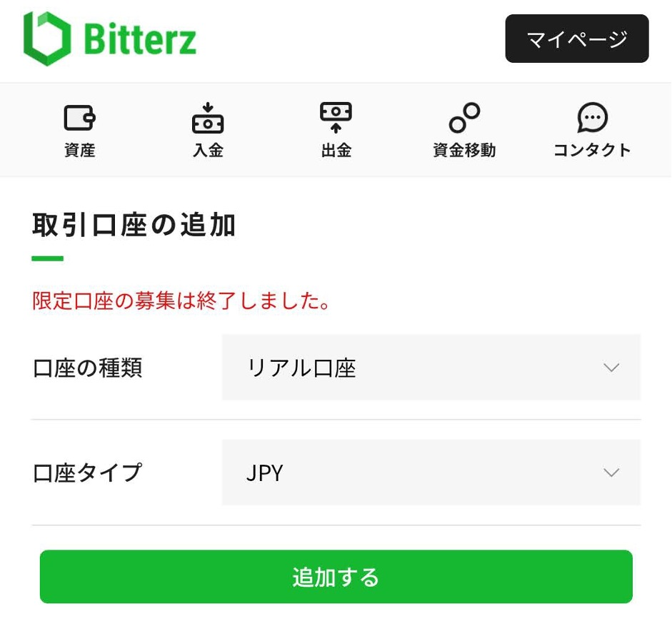Bitterz(ビッターズ)口座開設ボーナスキャンペーン受け取り方