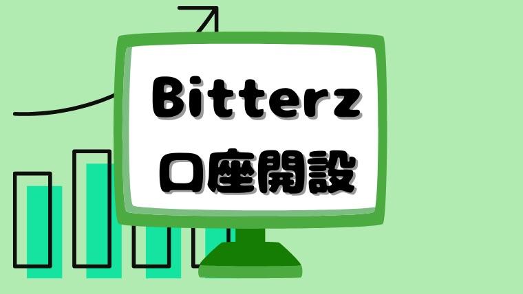 Bitterz(ビッターズ)の口座開設!新規登録、取引開始、注目のボーナスまで徹底解説!