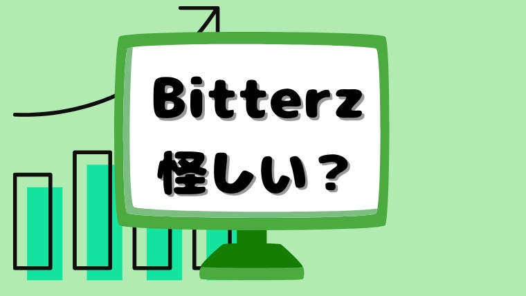 Bitterz(ビッターズ)は怪しい?会社の実態、怪しいポイントを徹底解説!