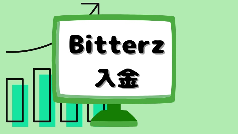 Bitterz(ビッターズ)の入金を徹底解説!手順や特徴、入金できない時の対処法まで