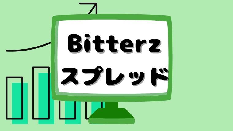Bitterz(ビッターズ)のスプレッド!他社比較から抑える方法まで徹底解説!