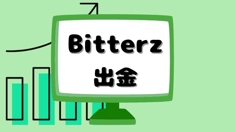 Bitterz(ビッターズ)の出金を徹底解説!手順や特徴、出金できない時の対処法まで