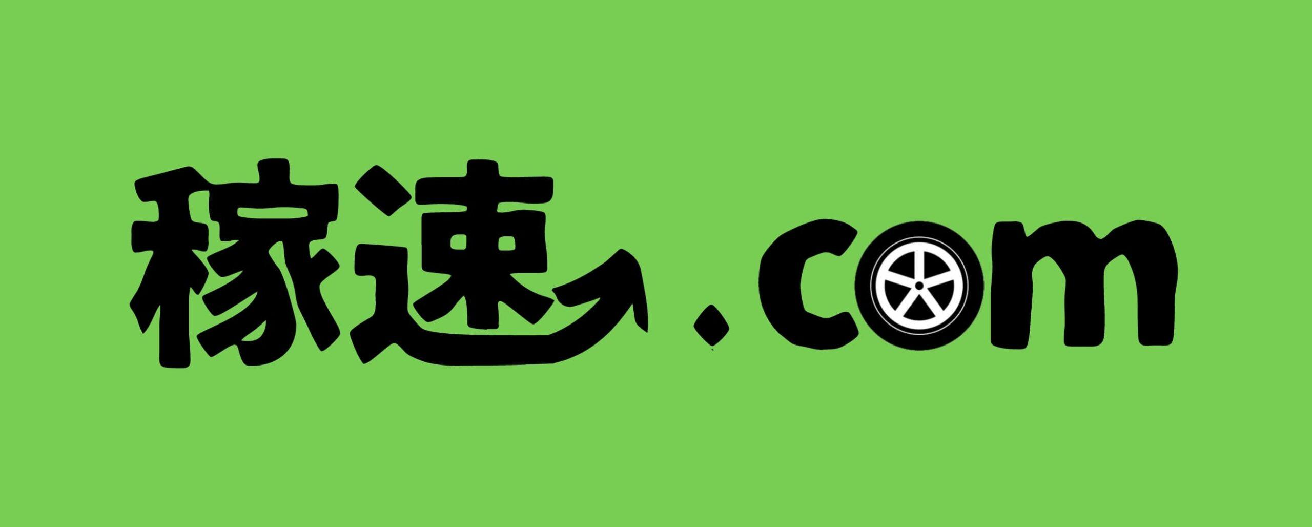 稼速.com|Bitterzと車をこよなく愛するケンタのブログ